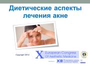 Диетические аспекты лечения акне, 2014
